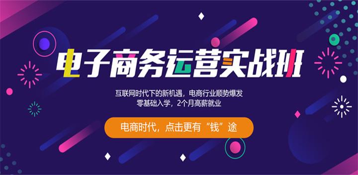 北大青鸟深圳校区-电商课程介绍