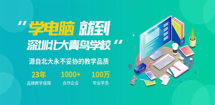 北大青鸟深圳校区-学电脑IT技术,就到北大青鸟